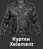 Куртки Xelement