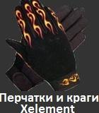 Перчатки Xelement